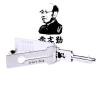 Lishi 2-in-1 Auto Schloss Decoder